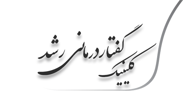 گفتار درمانی در اصفهان